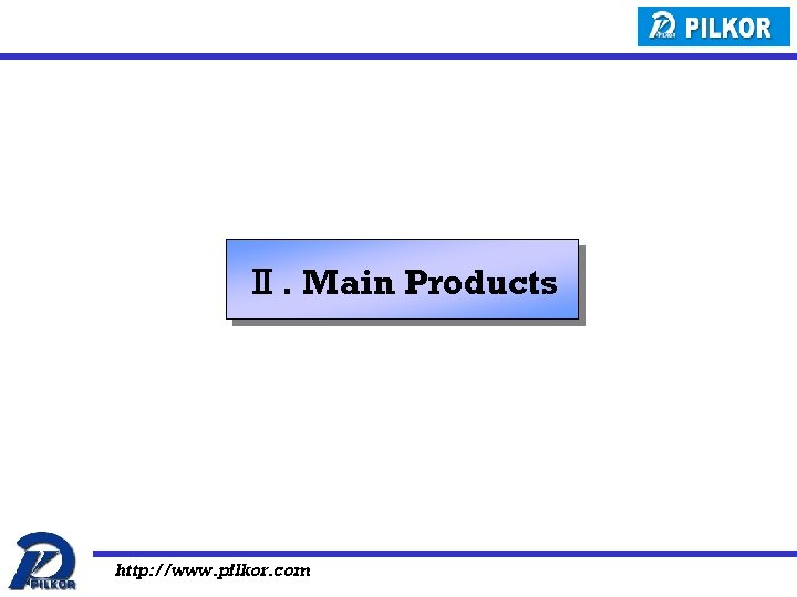 Ⅱ. Main Products http: //www. pilkor. com