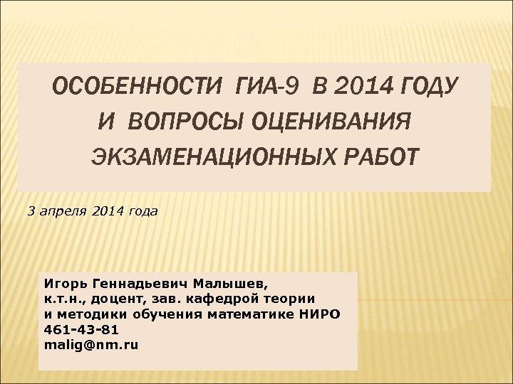 ОСОБЕННОСТИ ГИА-9 В 2014 ГОДУ И ВОПРОСЫ ОЦЕНИВАНИЯ ЭКЗАМЕНАЦИОННЫХ РАБОТ 3 апреля 2014 года
