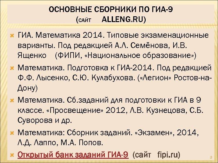 ОСНОВНЫЕ СБОРНИКИ ПО ГИА-9 (САЙТ ALLENG. RU) ГИА. Математика 2014. Типовые экзаменационные варианты. Под