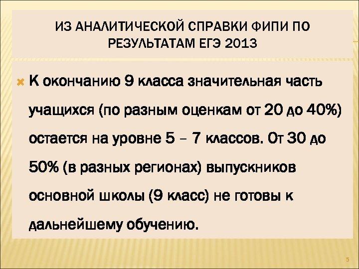 ИЗ АНАЛИТИЧЕСКОЙ СПРАВКИ ФИПИ ПО РЕЗУЛЬТАТАМ ЕГЭ 2013 К окончанию 9 класса значительная часть