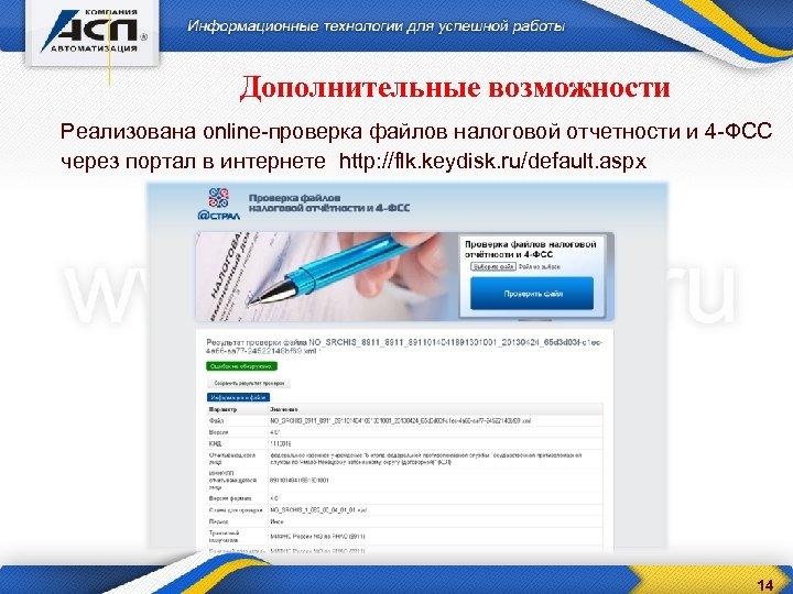 Дополнительные возможности Реализована online-проверка файлов налоговой отчетности и 4 -ФСС через портал в интернете