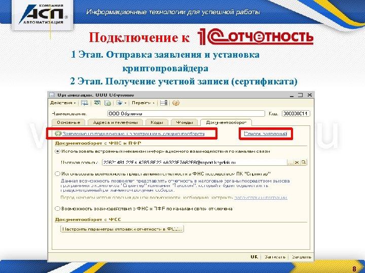 Подключение к 1 Этап. Отправка заявления и установка криптопровайдера 2 Этап. Получение учетной записи