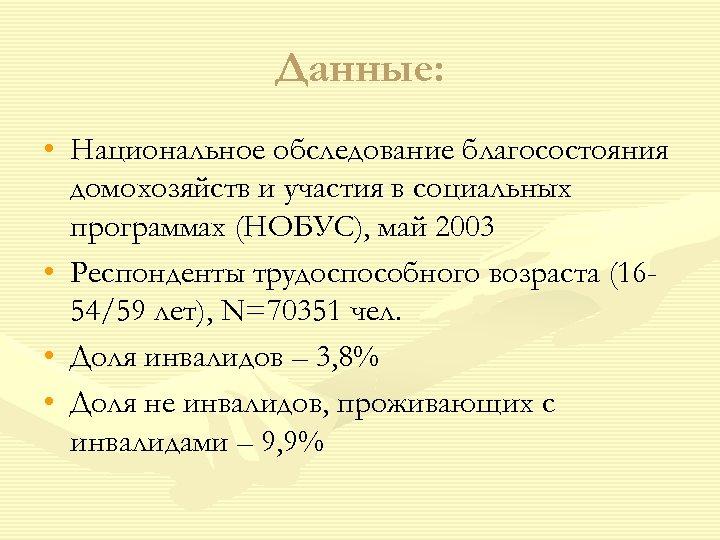 Данные: • Национальное обследование благосостояния домохозяйств и участия в социальных программах (НОБУС), май 2003