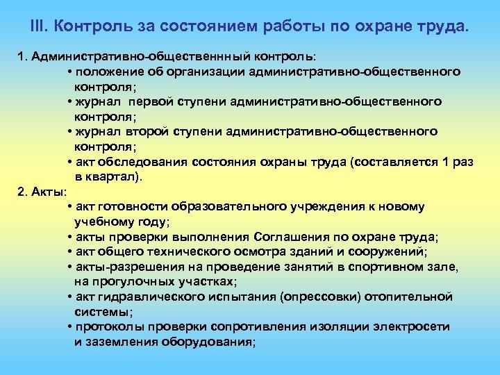 III. Контроль за состоянием работы по охране труда. 1. Административно-общественнный контроль: • положение об