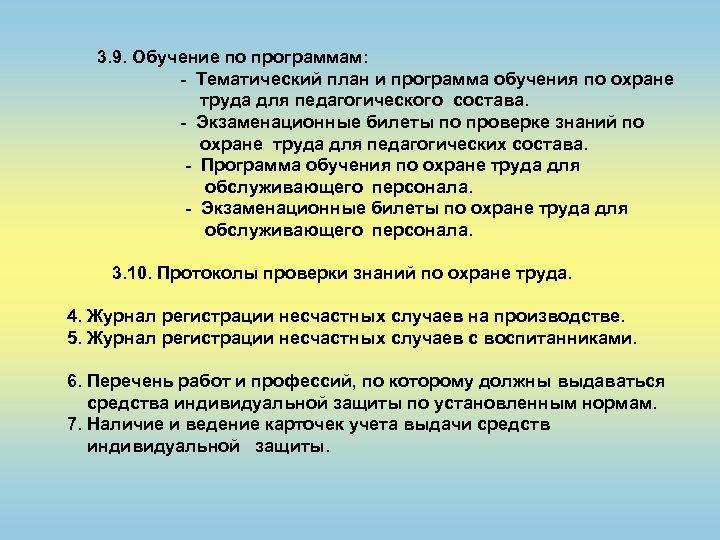 3. 9. Обучение по программам: - Тематический план и программа обучения по охране труда