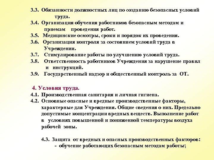 3. 3. Обязанности должностных лиц по созданию безопасных условий труда. 3. 4. Организация обучения