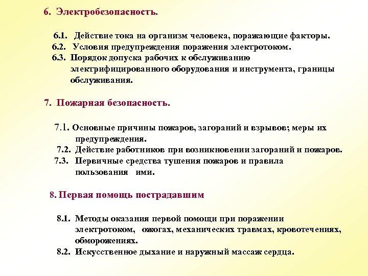 6. Электробезопасность. 6. 1. Действие тока на организм человека, поражающие факторы. 6. 2. Условия