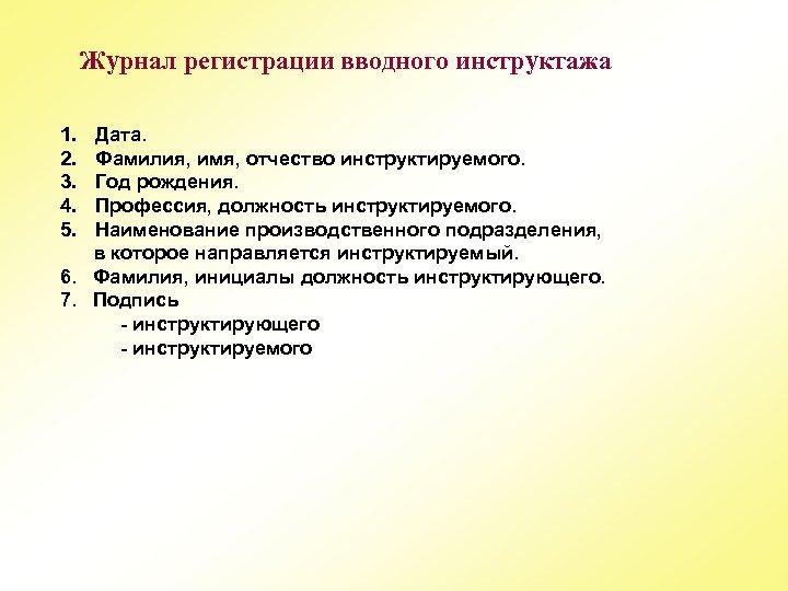 Журнал регистрации вводного инструктажа 1. 2. 3. 4. 5. Дата. Фамилия, имя, отчество инструктируемого.