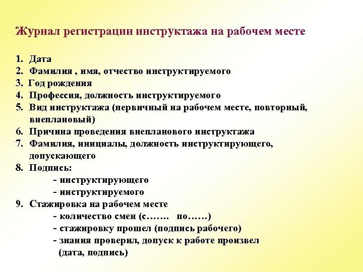 Журнал регистрации инструктажа на рабочем месте 1. 2. 3. 4. 5. 6. 7. 8.