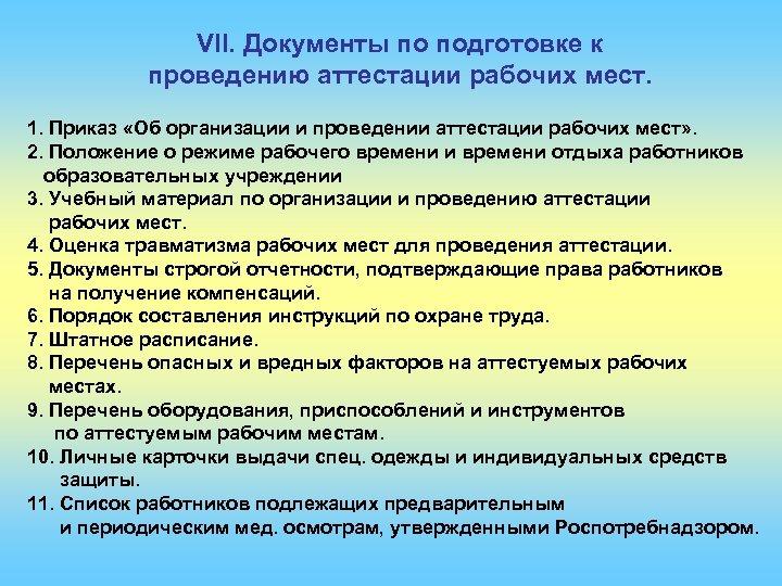 VII. Документы по подготовке к проведению аттестации рабочих мест. 1. Приказ «Об организации и