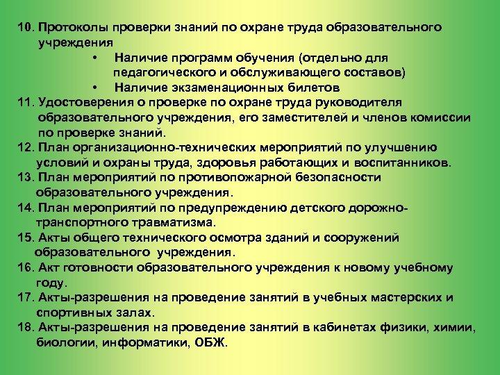 10. Протоколы проверки знаний по охране труда образовательного учреждения • Наличие программ обучения (отдельно