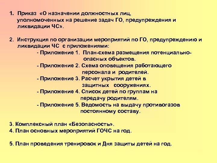1. Приказ «О назначении должностных лиц, уполномоченных на решение задач ГО, предупреждения и ликвидации
