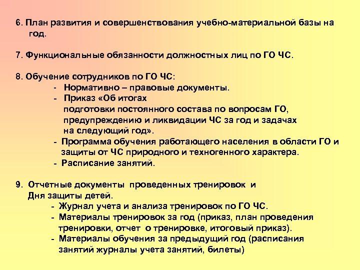 6. План развития и совершенствования учебно-материальной базы на год. 7. Функциональные обязанности должностных лиц