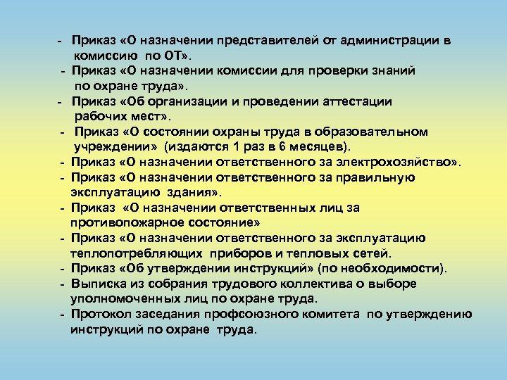 - Приказ «О назначении представителей от администрации в комиссию по ОТ» . - Приказ