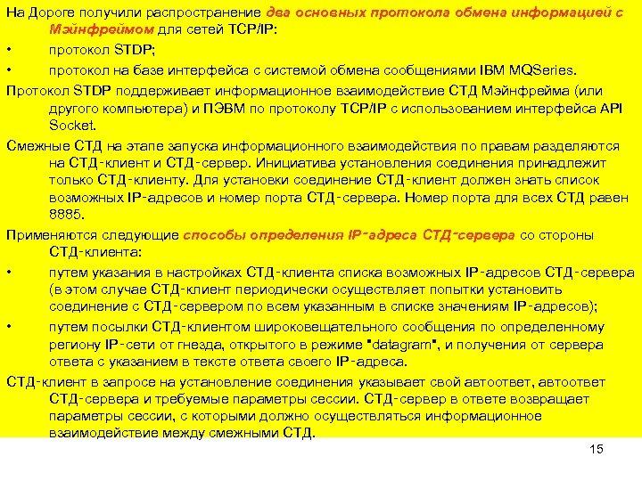 На Дороге получили распространение два основных протокола обмена информацией с Мэйнфреймом для сетей TCP/IP: