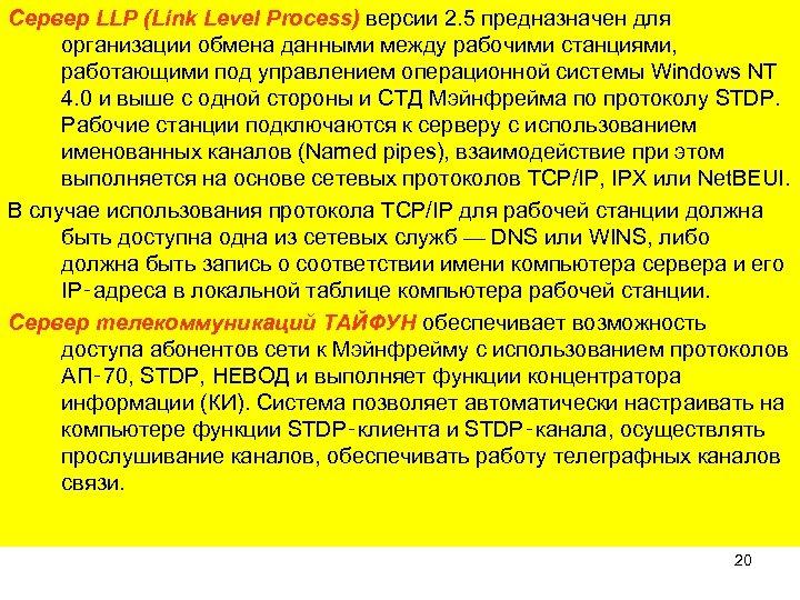 Сервер LLP (Link Level Process) версии 2. 5 предназначен для организации обмена данными между