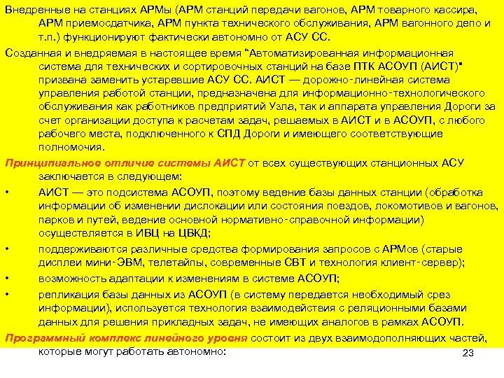 Внедренные на станциях АРМы (АРМ станций передачи вагонов, АРМ товарного кассира, АРМ приемосдатчика, АРМ