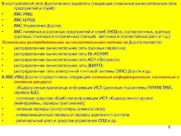 В корпоративной сети Дороги можно выделить следующие локальные вычислительные сети предприятий и служб: •