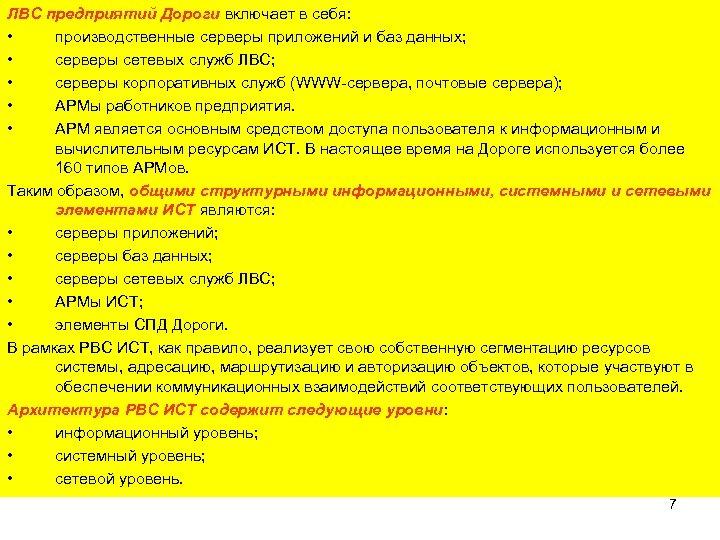 ЛВС предприятий Дороги включает в себя: • производственные серверы приложений и баз данных; •