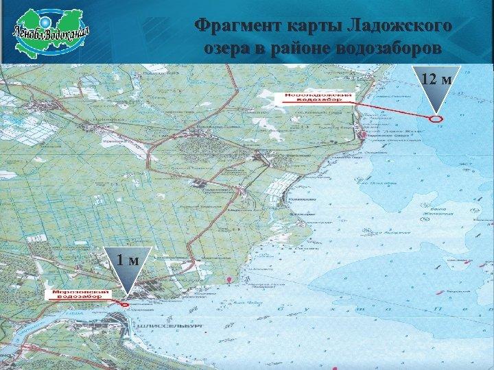 Фрагмент карты Ладожского озера в районе водозаборов 12 м 1 м