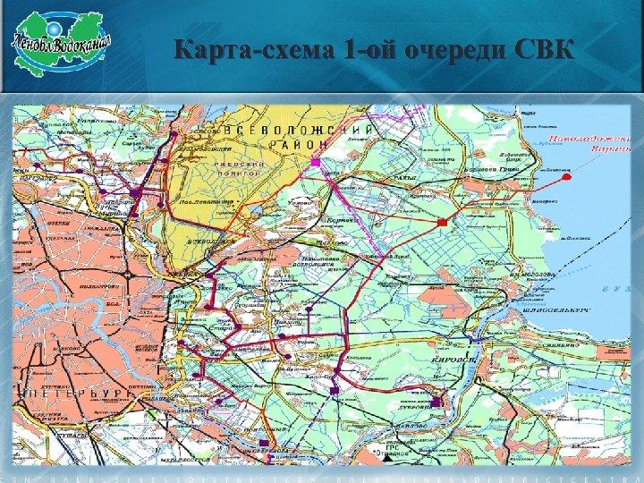 Карта-схема 1 -ой очереди СВК