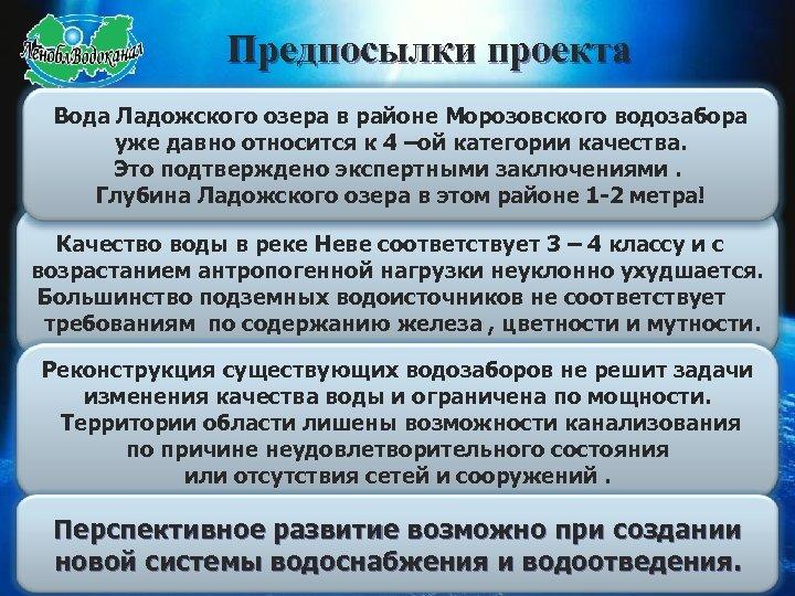 Предпосылки проекта Вода Ладожского озера в районе Морозовского водозабора уже давно относится к 4
