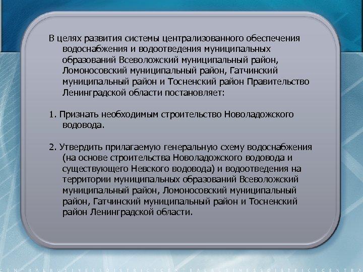 В целях развития системы централизованного обеспечения водоснабжения и водоотведения муниципальных образований Всеволожский муниципальный район,