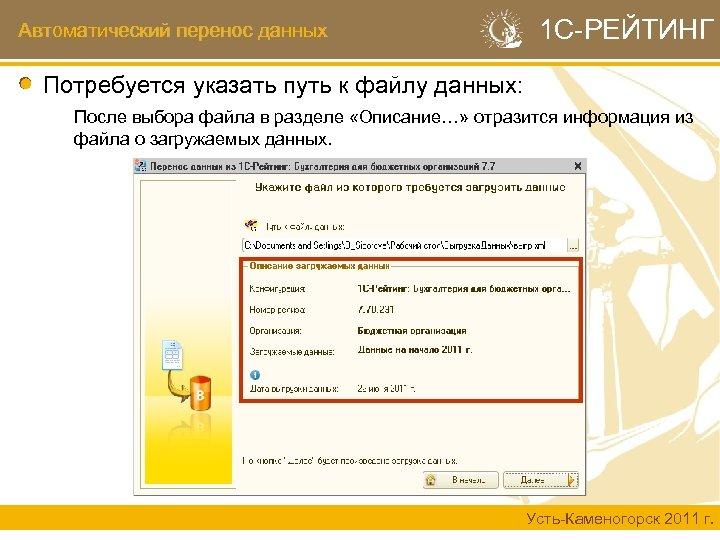Автоматический перенос данных 1 С-РЕЙТИНГ Потребуется указать путь к файлу данных: После выбора файла