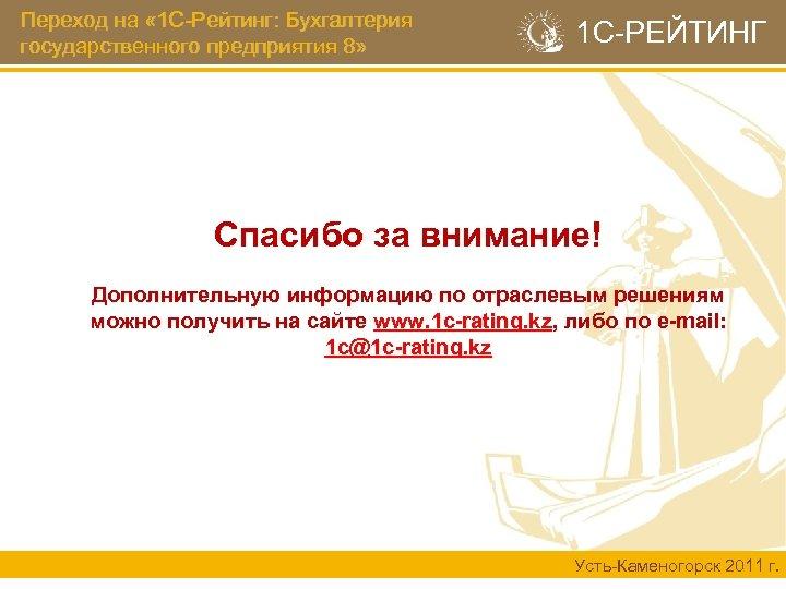 Переход на « 1 С-Рейтинг: Бухгалтерия государственного предприятия 8» 1 С-РЕЙТИНГ Спасибо за внимание!