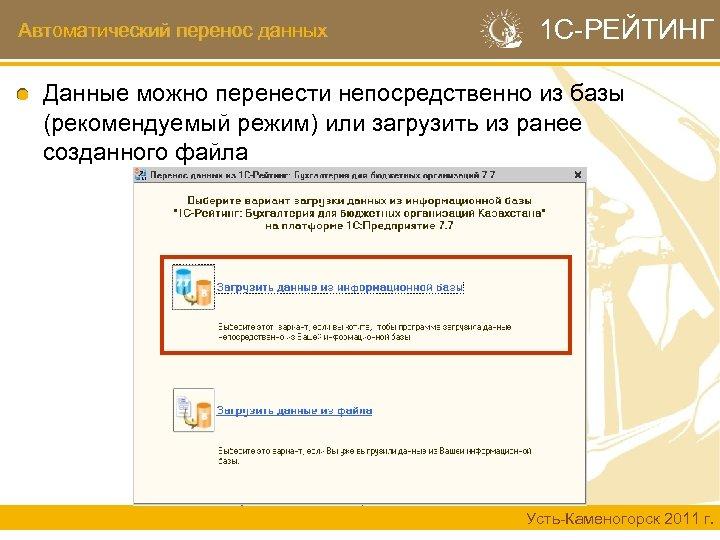 Автоматический перенос данных 1 С-РЕЙТИНГ Данные можно перенести непосредственно из базы (рекомендуемый режим) или