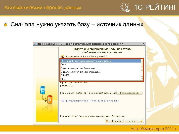Автоматический перенос данных 1 С-РЕЙТИНГ Сначала нужно указать базу – источник данных Усть-Каменогорск 2011