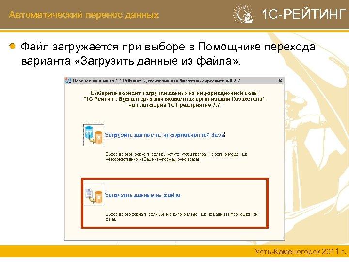 Автоматический перенос данных 1 С-РЕЙТИНГ Файл загружается при выборе в Помощнике перехода варианта «Загрузить