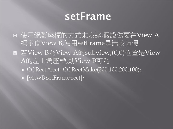 set. Frame 使用絕對座標的方式來表達, 假設你要在View A 裡定位View B, 使用set. Frame是比較方便 若View B為View A的subview, (0, 0)位置是View