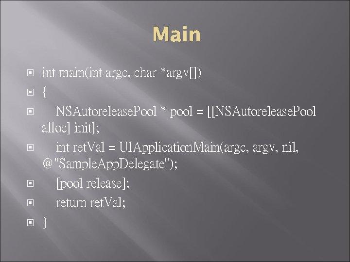 Main int main(int argc, char *argv[]) { NSAutorelease. Pool * pool = [[NSAutorelease. Pool