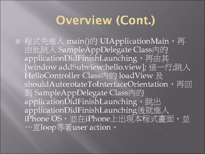 Overview (Cont. ) 程式先進入 main()的 UIApplication. Main,再 由此跳入 Sample. App. Delegate Class內的 application. Did.