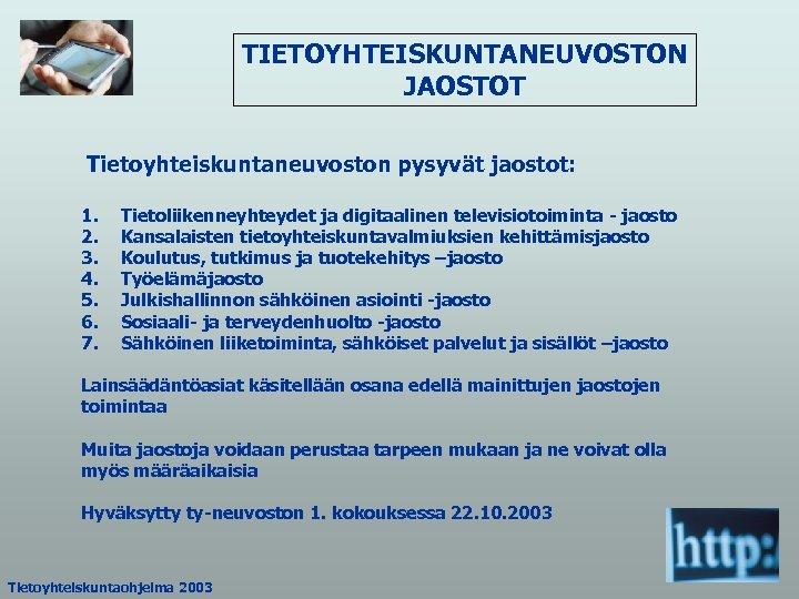 TIETOYHTEISKUNTANEUVOSTON JAOSTOT Tietoyhteiskuntaneuvoston pysyvät jaostot: 1. 2. 3. 4. 5. 6. 7. Tietoliikenneyhteydet ja