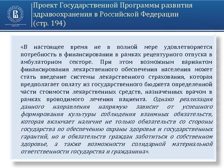 Проект Государственной Программы развития здравоохранения в Российской Федерации (стр. 194) «В настоящее время не