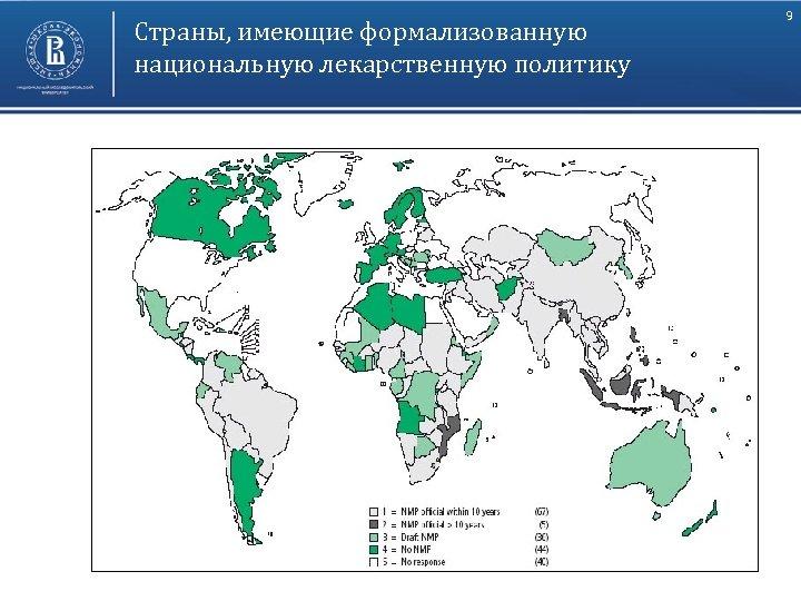9 Страны, имеющие формализованную национальную лекарственную политику фото Высшая школа экономики, Москва, 2011