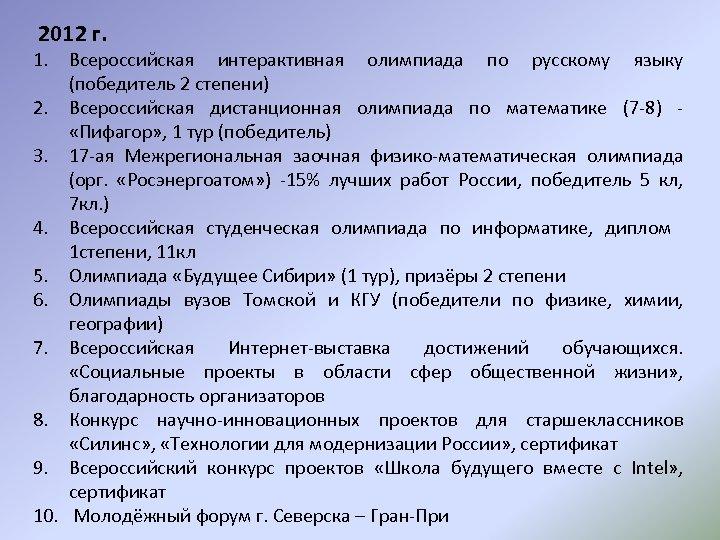 2012 г. 1. Всероссийская интерактивная олимпиада по русскому языку (победитель 2 степени) 2.