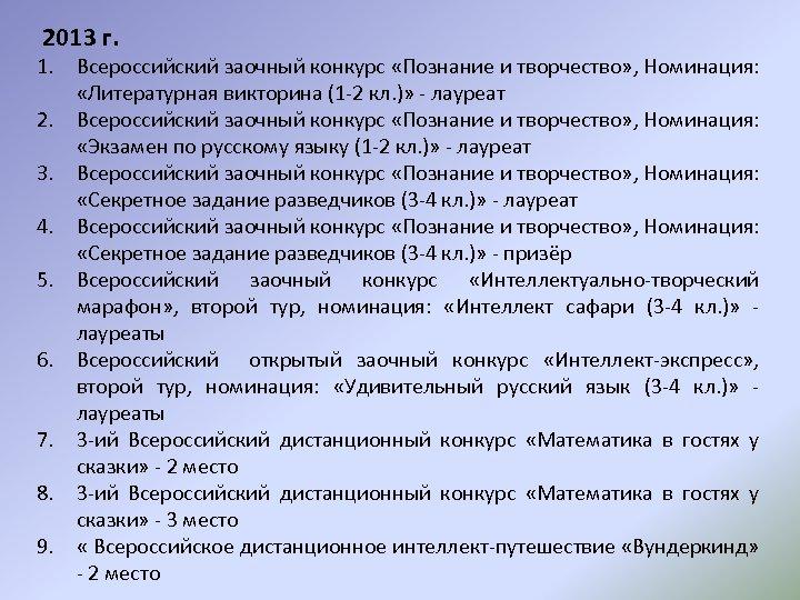 2013 г. 1. Всероссийский заочный конкурс «Познание и творчество» , Номинация: «Литературная викторина