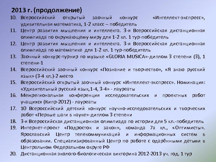 2013 г. (продолжение) 10. Всероссийский открытый заочный конкурс «Интеллект-экспресс» , удивительная математика, 1