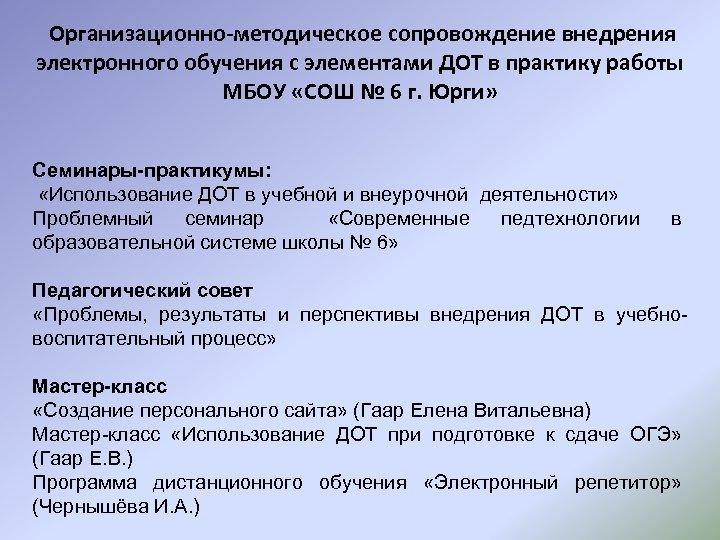 Организационно-методическое сопровождение внедрения электронного обучения с элементами ДОТ в практику работы МБОУ «СОШ