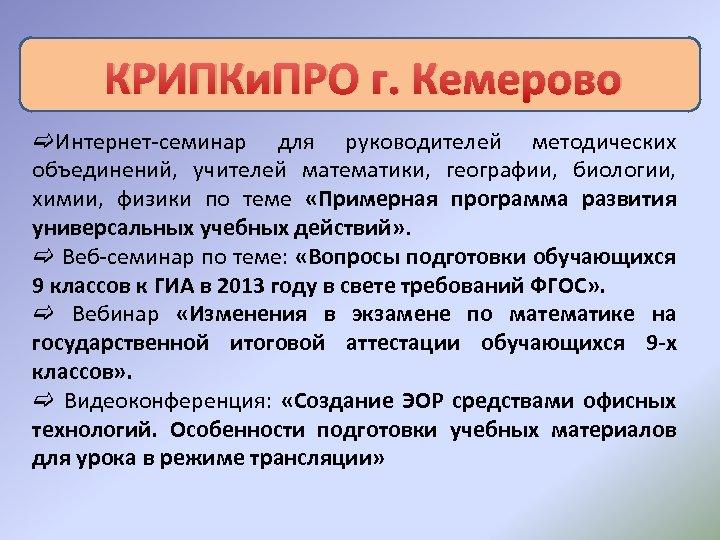 КРИПКи. ПРО г. Кемерово c. Интернет-семинар для руководителей методических объединений, учителей математики, географии, биологии,