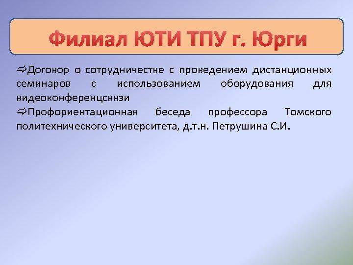 Филиал ЮТИ ТПУ г. Юрги c. Договор о сотрудничестве с проведением дистанционных семинаров с