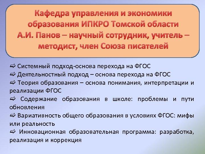 Кафедра управления и экономики образования ИПКРО Томской области А. И. Панов – научный сотрудник,