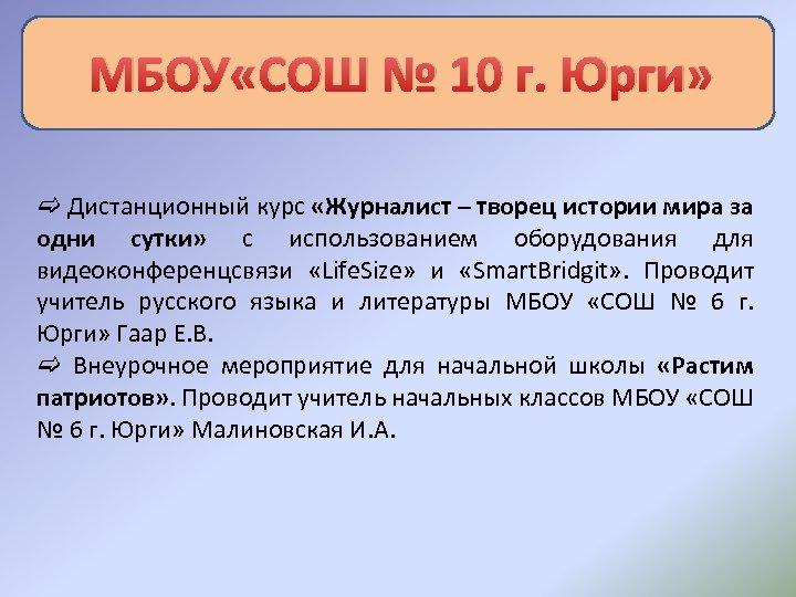 МБОУ «СОШ № 10 г. Юрги» c Дистанционный курс «Журналист – творец истории мира