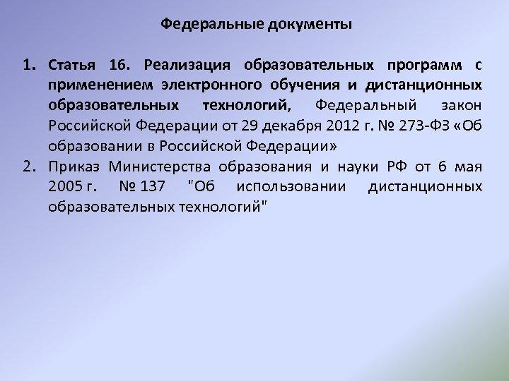 Федеральные документы 1. Статья 16. Реализация образовательных программ с применением электронного обучения и