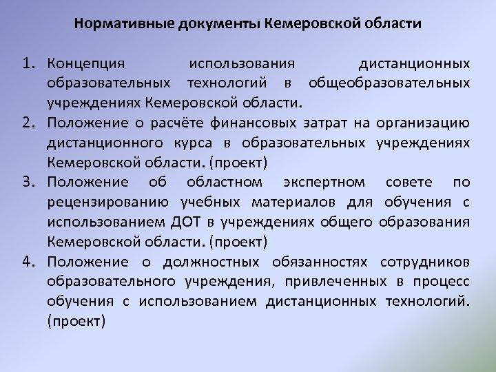 Нормативные документы Кемеровской области 1. Концепция использования дистанционных образовательных технологий в общеобразовательных учреждениях Кемеровской