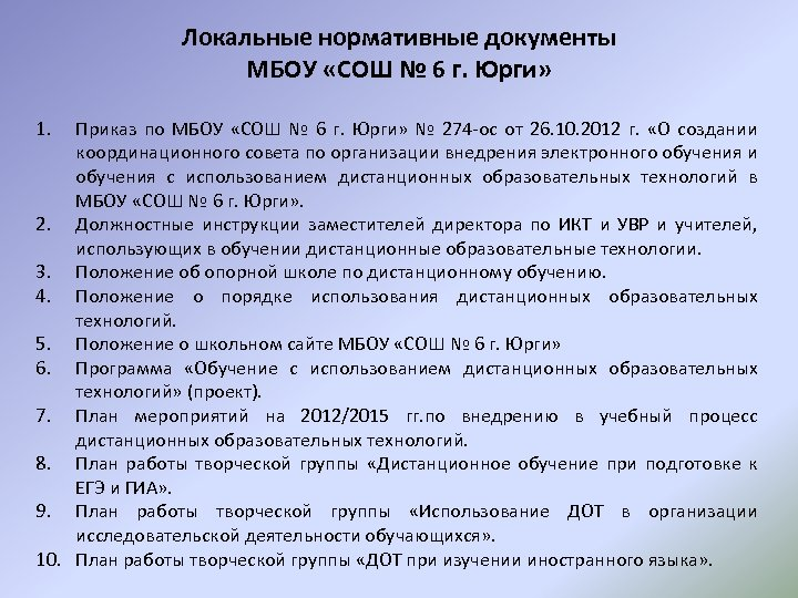 Локальные нормативные документы МБОУ «СОШ № 6 г. Юрги» 1. Приказ по МБОУ «СОШ