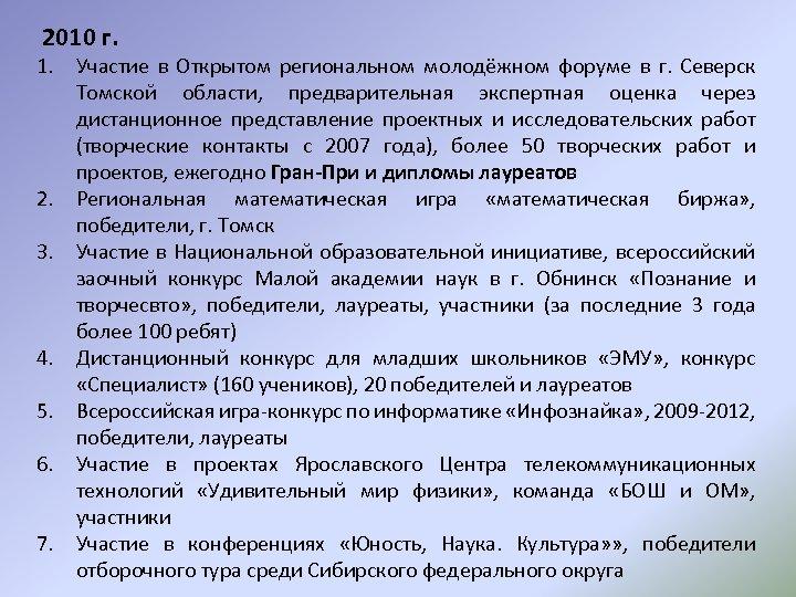 2010 г. 1. Участие в Открытом региональном молодёжном форуме в г. Северск Томской